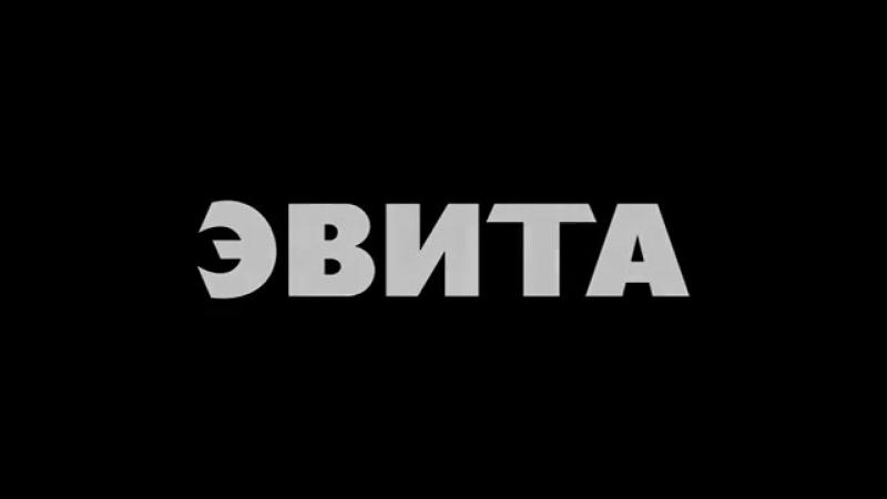 Evita трейлер 1996г