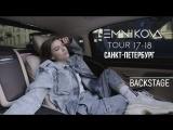 Закулисье тура в Санкт-Петербурге - Елена Темникова (TEMNIKOVA TOUR 17/18)