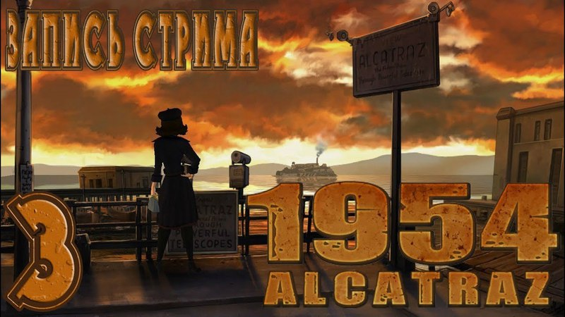 1954 Alcatraz Остров Алькатрас 3 ● Запись стрима ●