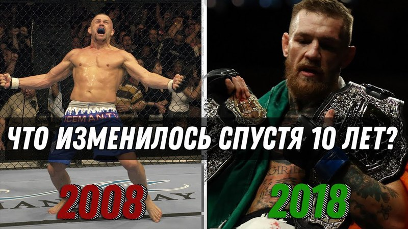 UFC 10 ЛЕТ НАЗАД И СЕЙЧАС ufc 10 ktn yfpfl b ctqxfc
