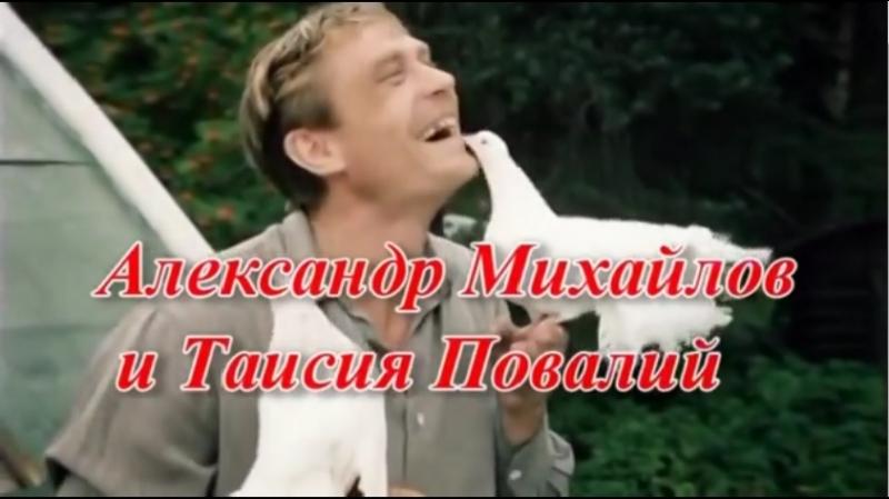 А.Михайлов и Т.Повалий — Под окном черёмуха колышется...