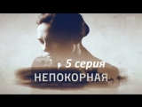 Непокорная 5 серия ( Драма, криминал ) от 01.11.2017