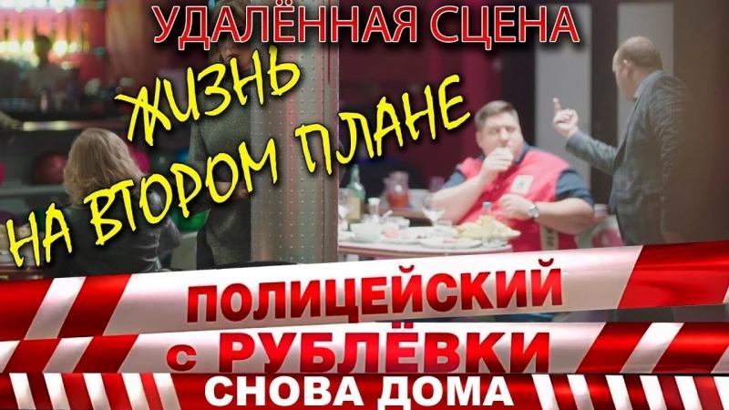 Полицейский с Рублёвки 3. Серия 6. Фрагмент № 1. ПолицейскийсРублевки