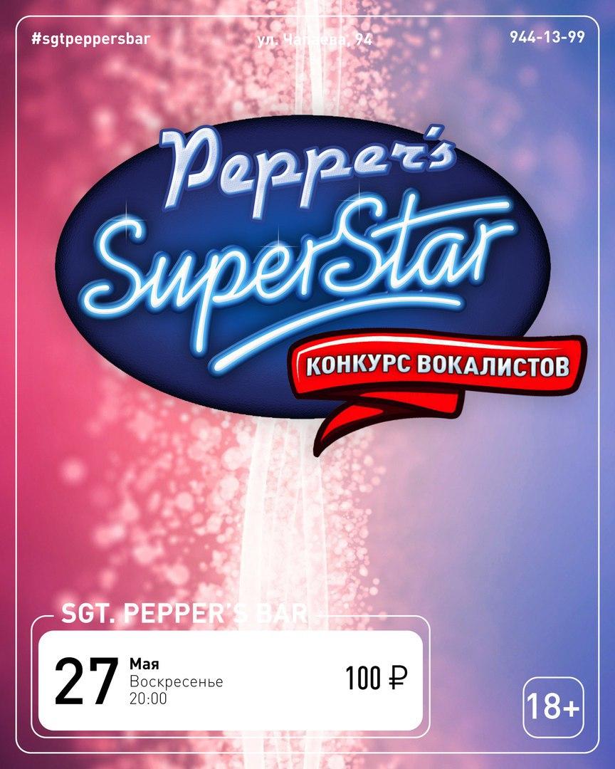 Афиша Краснодар СУПЕРЗВЕЗДА Sgt. Pepper's Bar 27.05