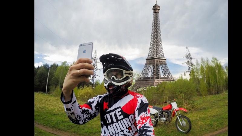 На фоне Эйфелевой башни с айфона селфи заебашим