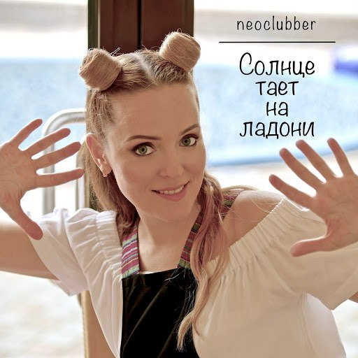 Neoclubber альбом Солнце тает на ладони