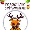 Подслушано в Ханты-Мансийске