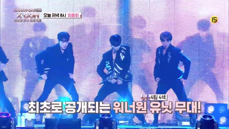Wanna One Go [예고⁄최종화] ′독점 공개′ 드디어 오늘! X-CON의 서막이 열린다! 180604 EP.21