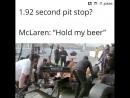 Пит-стоп МакЛарен.
