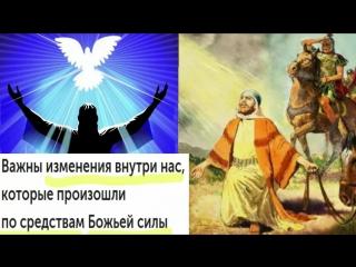 Самое Важное и Главное, это то, что происходит Внутри нас по средствам Божьей Силы !!!
