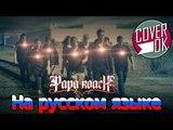 Papa Roach - Leader of the Broken Hearts Rus guitar cover На русском Radiola