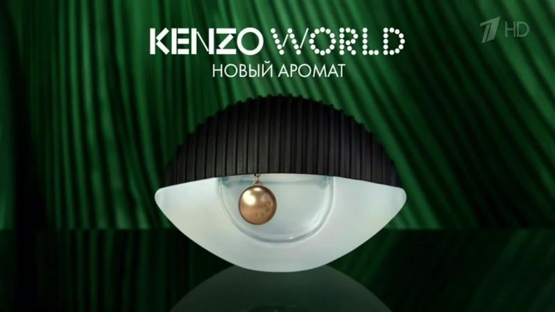 Реклама Kenzo World Кензо Ворлд - Маргарет Куэлли