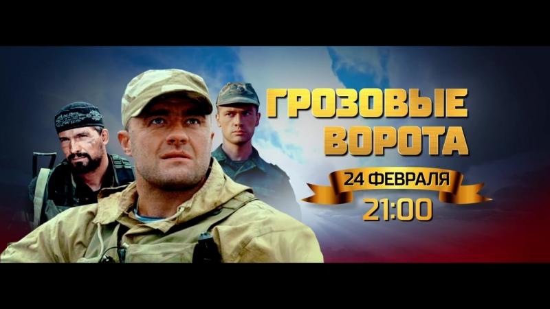 Грозовые ворота 24 февраля на РЕН ТВ