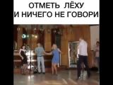 срочно отметь Леху🤣🤣)))