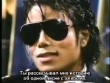 Майкл Джексон и Куинси Джонс, 1984