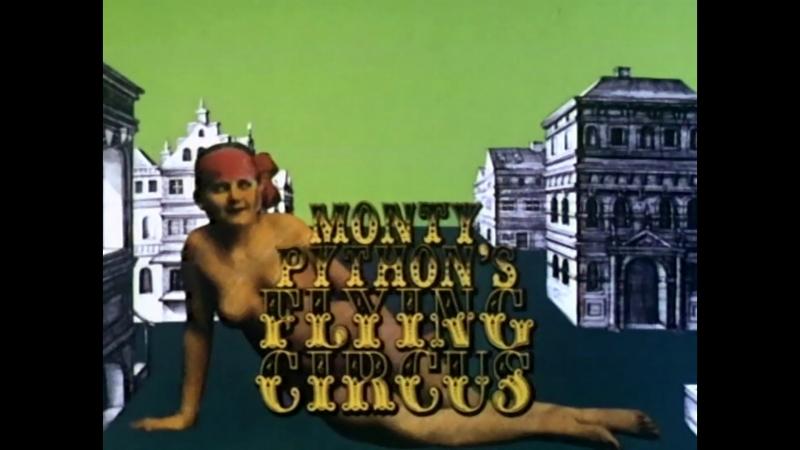 Летающий цирк Монти Пайтона (на русском)