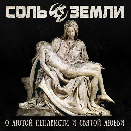 Соль Земли альбом О лютой ненависти и святой любви