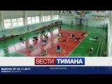 ✳ Вести Тимана. Сосногорск | 02.11.2017