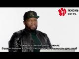 50 Cent общается с людьми в интернете [NR]