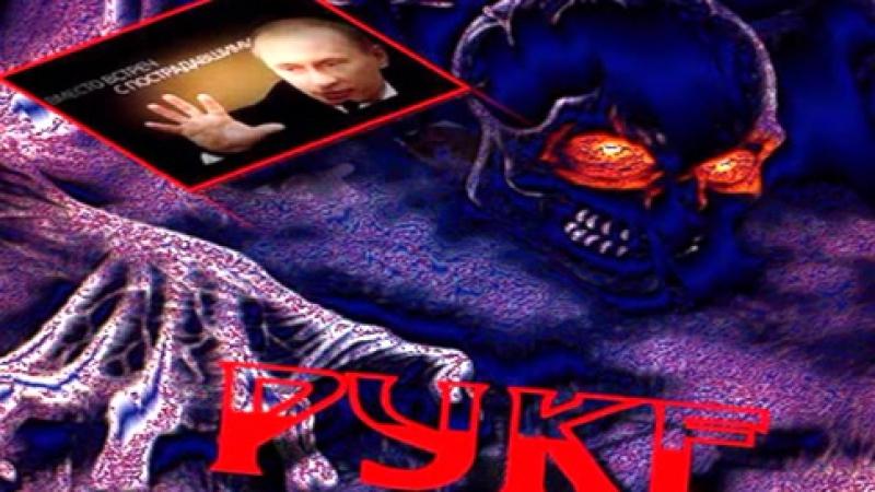 01 Видео из Цыкла Зверь 666 Попово Путинская Кабалла для РОССИИ