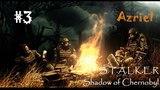 Прохождение STALKER Тень Чернобыля - Часть 3. Тайник Стрелка и арабская ночь, волшебный Агропром!