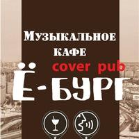 """Логотип Музыкальный паб / """"Ё-Бург"""" / Тюмень"""