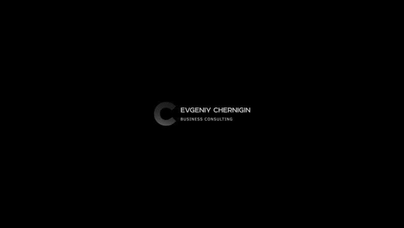 Чернигин промо 2