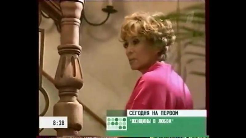 Анонс сериала Женщины в любви на Первом канале