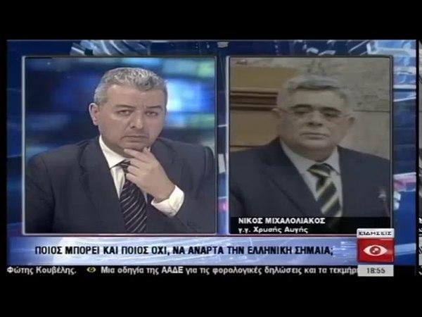 Ν. Γ. Μιχαλολιάκος: Υψώστε περήφανα την Ελληνική Σ951