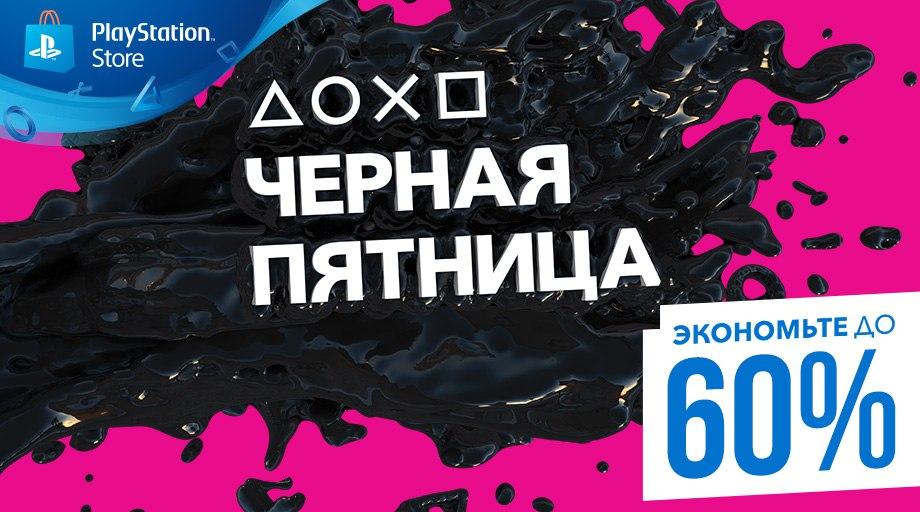 В общем Fallout4 в распродаже PlayStation Store не участвует.