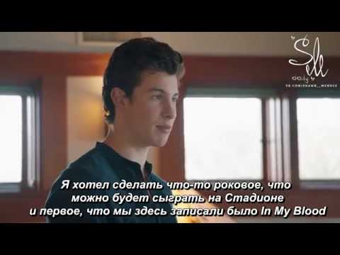 "Shawn Mendes opens up about new single ""In My Blood [RUS SUB]"