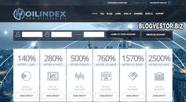 ✨ Oilindex Biz (от 2,1% в сутки на 30 до 280-2500% после 4-30 дней) —