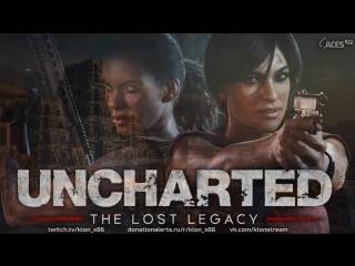 🔥klon_x86🔥Uncharted: The Lost Legacy 🔥 Не ламповый и не няшный стрим 18+ | http://bit.ly/klon_x86