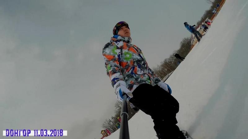 Сноуборд на Донгоре 11.03.2018