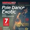 Pole Dance Exotic - Чемпионат МирусАвто 2017