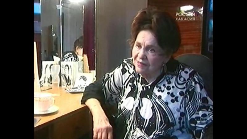Культура Хакасии (ГТРК Хакасия [г. Абакан], 7 ноября 2009) Надежда Георгиевна Богатова (1924-2015)
