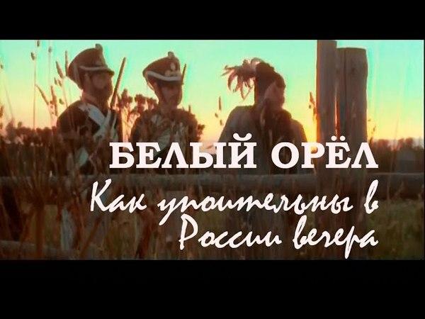 Белый Орёл. Как упоительны в России вечера. Official Video, 1998