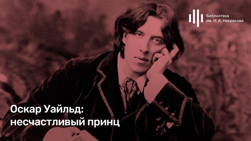 «Романтизм как обман зрения». Лекция 3. ««Оскар Уайльд: несчастливый принц»»