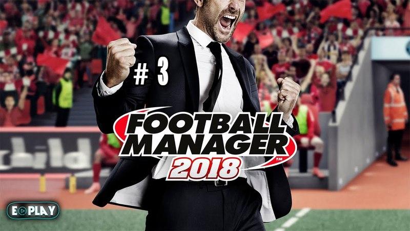 Football Manager 2018 3 Борьба за выживание накаляется