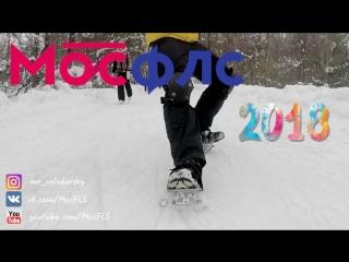 FrostLine skates - MosFLS - ( Начинаем трюкачить на льду! )