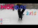 FrostLine skates - MosFLS - Начинаем трюкачить на льду!