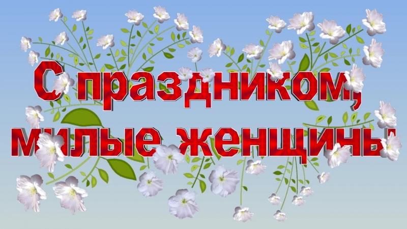 С 8 Марта поздравляет Иван Грозный