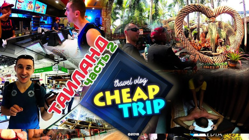 Cheap Trip: чем кормят в тайском KFC, самый большой парк горшков и зачем нужно идти на гей пляж