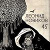 Леонид Новиков 45 | 11.10 | Сердце