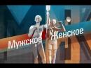 Мужское женское 05.10.17 Последний выпуск от 5 октября 2017 Раскольников 05.10.2017.mp4