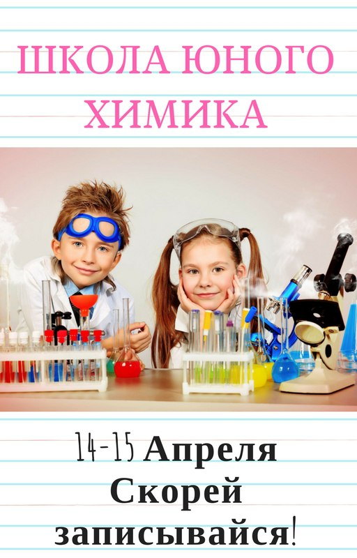 Афиша Улан-Удэ Школа Юного Химика Улан-Удэ
