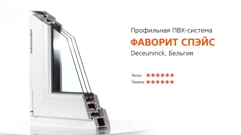 Пластиковые окна. Профиль «Фаворит Спэйс».