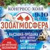 ЗООАТМОСФЕРА. г.Орёл 9-10 декабря 2017 г.