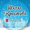 Школа Креатива Ростов-на-Дону