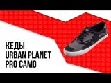 Кеды Urban Planet - Pro Camo On Feet